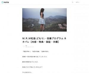 M.R.M吃音(どもり)・改善プログラム ネタバレ【内容・特典・保証・手順】