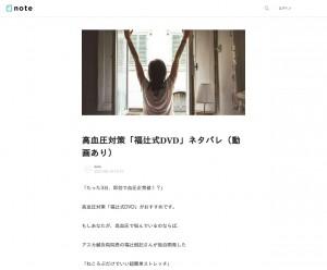 高血圧対策「福辻式DVD」ネタバレ(動画あり)