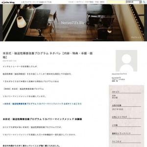 本田式・強迫性障害改善プログラム ネタバレ【内容・特典・手順・価格】