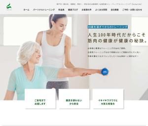 高齢者向け筋トレなら神戸市垂水区【アクティブライフ】