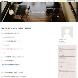藤城式食事法 ネタバレ【体験談・実践結果】