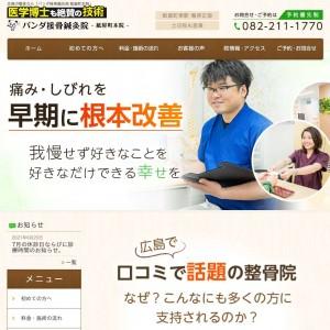 パンダ接骨鍼灸院 紙屋町のホームページ
