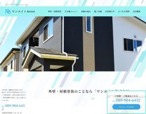 松山市・伊予市で外壁塗装は【ワンエイト株式会社】