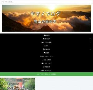 ヤマノブログ 「登山ブログ:道具選びを楽しもう」