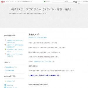 上嶋式3ステッププログラム【ネタバレ・内容・特典】
