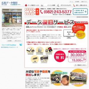 パソコン修理・データ復旧なら広島市中区【コムイン広島】