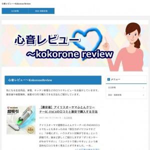 心音レビュー~Kokorone Review
