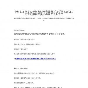 中村しょうさんのMRM吃音改善プログラムが口コミでも評判が良いのはどうして?