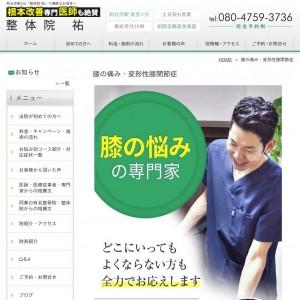 和光市の整体のホームページ
