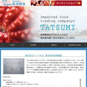 冷凍カットダコ通販 辰美貿易