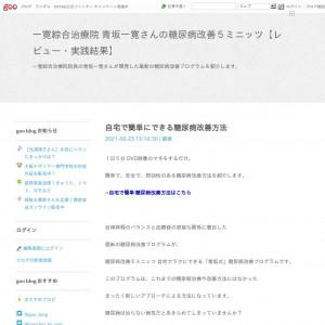 一寛綜合治療院 青坂一寛さんの糖尿病改善5ミニッツ【レビュー・実践結果】