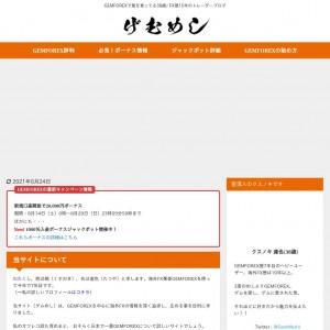 げむめし.com