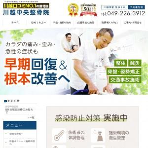 川越中央整骨院のホームページ