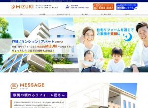 板橋区で住宅・マンション・アパートのリフォームなら株式会社MIZUKIへ