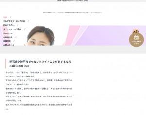 神戸市・明石市のセルフホワイトニングサロン【EUB】