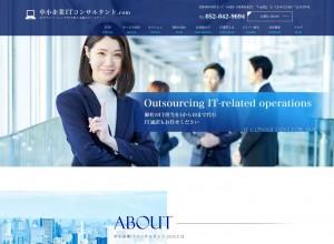 中小企業ITコンサルタント.com|企業のITコンサルタントや、アウトソーシング専門 IT導入支援も対応
