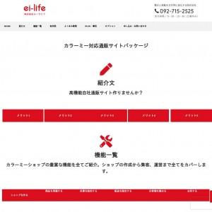 IT補助金通販サイト作成パック