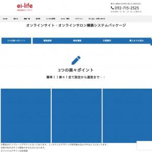 オンラインサイト、サロン構築