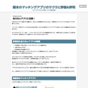 橋本のマッチングアプリのサクラと評価&評判