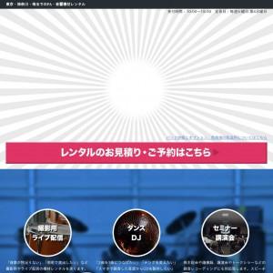 東京で音響のレンタルならABRAへ