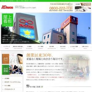 店舗用看板 サイン看板 ネオン看板 LED看板 製作・修理/埼玉県 川越市 KDneon