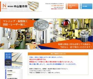 埼玉県熊谷の株式会社中山製作所では五軸加工、複合旋盤による金属加工・板金加工・精密部品加工等に対応。医療機器部品加工もお任せ下さい。