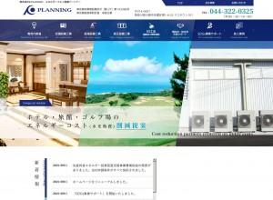 株式会社K PLANNING エネルギーコスト削減パートナー
