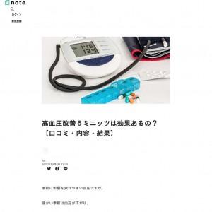 高血圧改善5ミニッツは効果あるの?【口コミ・内容・結果】