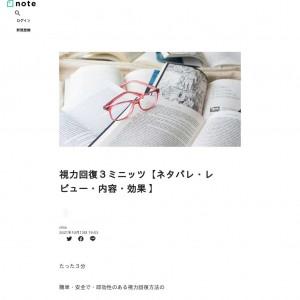 視力回復3ミニッツ【ネタバレ・レビュー・内容・効果 】